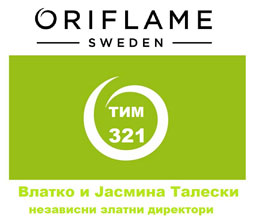 oriflame 2016