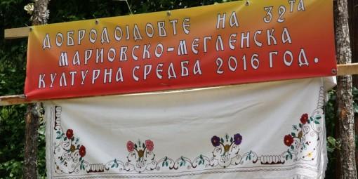 Фото галерија: МАРИОВСКО - МЕГЛЕНСКИ КУЛТУРНИ СРЕДБИ 29.05.2016